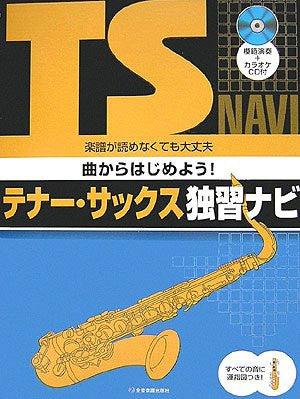 It is all right even if you do not read the sheet music in with orders luck Navi self-study! Tenor sax Let's start from the model performance with CD + karaoke songs (2006) ISBN: 411575754X [Japanese Import]