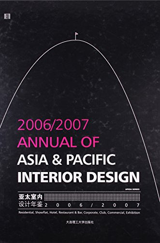 Asia Pacific Interior Design Yearbook ( 2006-2007) (hardcover)
