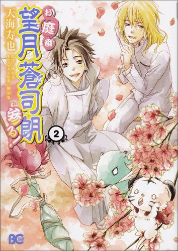 ! 4 miles turn your garden Mochizuki Shiro Ao (B's-LOG COMICS) (2013) ISBN: 4047287695 [Japanese Import]