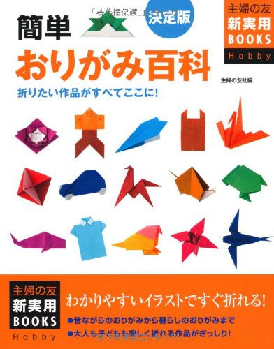 ! The ultimate simple origami Encyclopedia - here work that you want the fold (friend of New Practical BOOKS housewife) all ISBN: 4072622370 (2008) [Japanese Import]