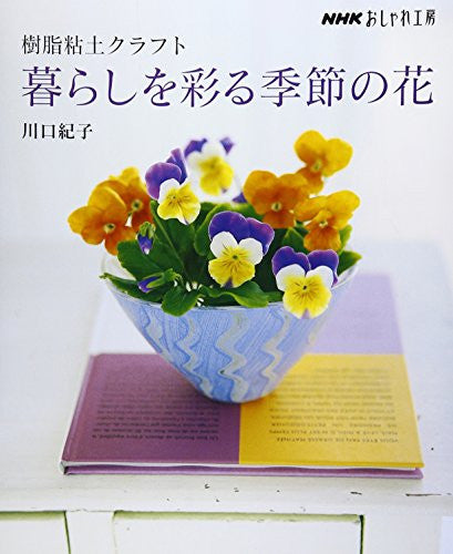 Seasonal flowers to color resin clay craft living (NHK fashion studio )
