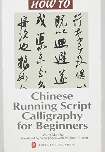 """How To"" Series: Chinese Running Script Calligraphy for Beginners"