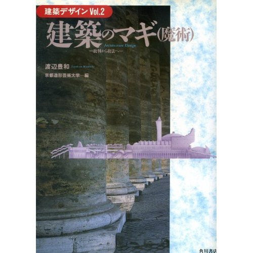 Magi of Architecture (magic) - from criticism to technique (architectural design) (2000) ISBN: 4046514086 [Japanese Import]