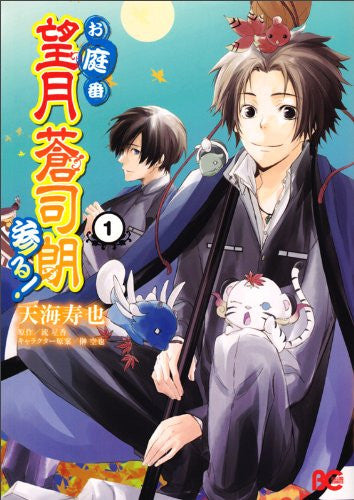 ! 1 mile garden No. Mochizuki Shiro Ao (B's-LOG COMICS) (2012) ISBN: 4047279005 [Japanese Import]