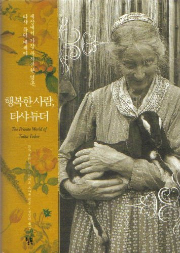 The Private World of Tasha Tudor (Korean Text)