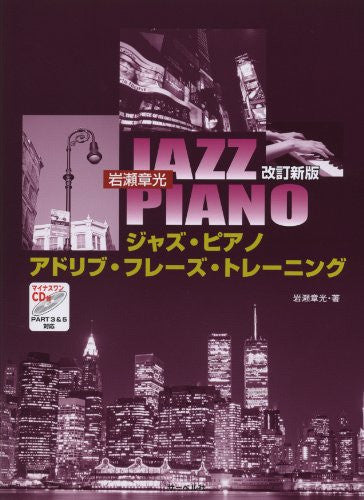PART3 & 5 corresponding revised edition chapter Iwase light jazz piano improvisation phrase minus one training with CD (2012) ISBN: 4883716031 [Japanese Import]