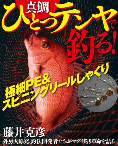 ! Vine Tenya one red snapper - jerking PE & spinning reel extra-fine (Enterbrain Mook) (2009) ISBN: 4047260908 [Japanese Import]