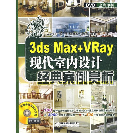 3ds Max + VRay classic case of appreciation of modern interior design (comes with DVD Disc 1) (Paperback)