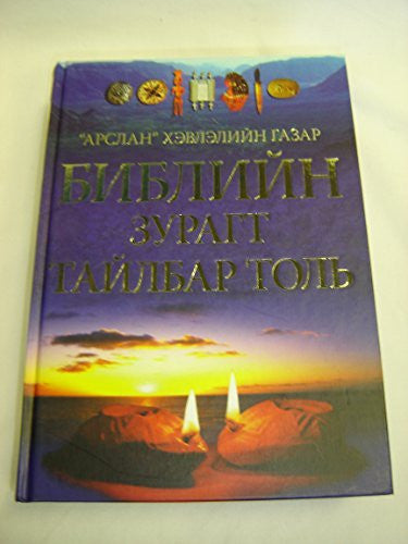 Bible Handbook in Mongolian / New Lion Handbook to the Bible - Translated to the Mongolian Language / A Full Color Guide to All the Books of the Bible / Articles by Experts, Pictures, Maps, Charts