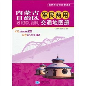 Atlas of Inner Mongolia Autonomous Region of dual-use transportation(Chinese Edition)