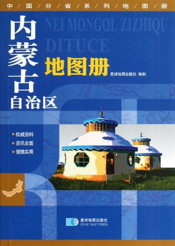 Atlas of Inner Mongolia Autonomous Region/ Series of Chinese Provincial Atlas (Chinese Edition)