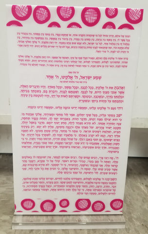 Krias Shema Cards