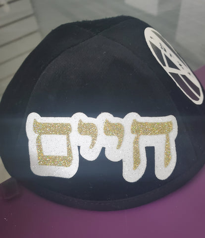 Outlined filled name design yarmulke