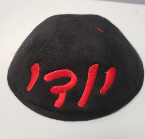 Yarmulke with name