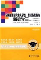 New Mathematics - National graduate school Examination Preparation Guide - (the latest version)(Chinese Edition)