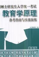 national graduate school of Education Examination Preparation Guide with practical exercises principle: the latest version(Chinese Edition)