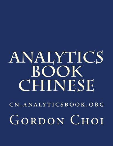 Analytics Book Chinese: cn.analyticsbook.org (Chinese Edition)