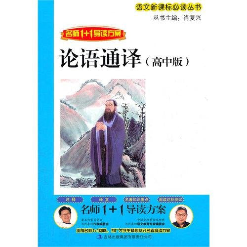 The Analects of Confucius (Chinese Edition)