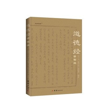 Tao Te Ching: tutor Edition(Chinese Edition)