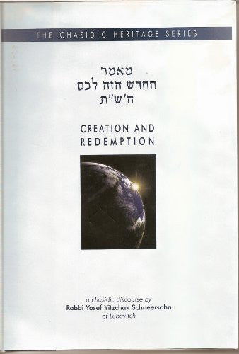 Creation and Redemption (Chasidic Heritage Series) (Hebrew Edition)