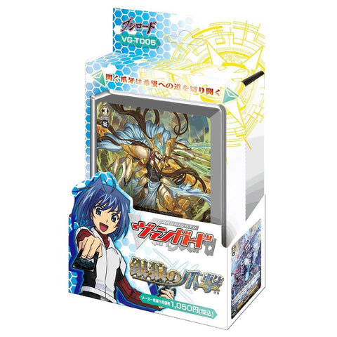 Cardfight Vanguard Slash of Silver Wolf Japanese Trial Deck VG-TD05