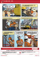 Lifting Operations: Equipment | Safety Comic | Cantonese