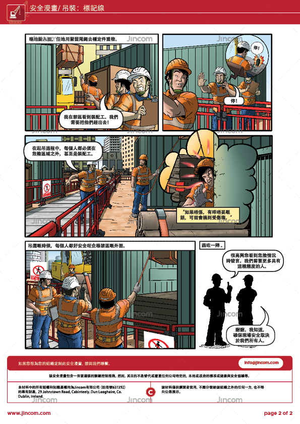 Lifting Operations: Tag Lines | Safety Comic | Cantonese