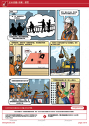 Lifting Operations: Speak Up | Safety Comic | Cantonese