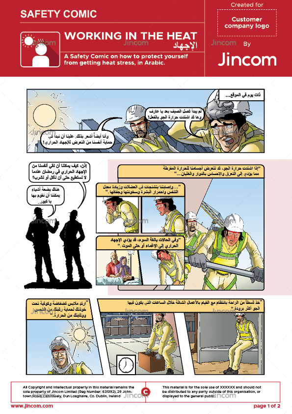 Working in the Heat | Safety Comic | Arabic