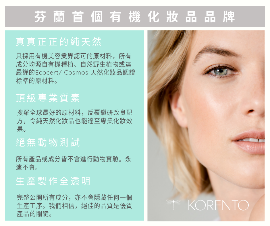 aura_beauty_Korento_organic_makeup_branding