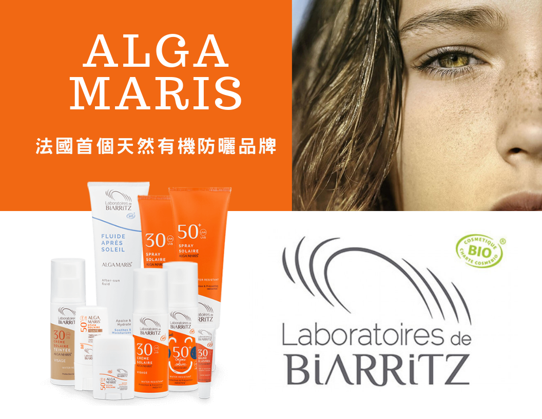 aura_beauty_alga_maris_organic_sunscreen_branding_05
