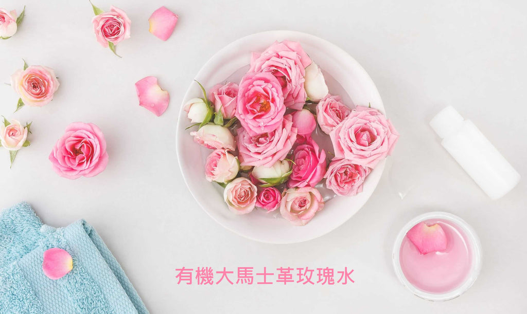 aura_beauty_flow_cosmetics_(有機大馬士革玫瑰水)_organic_rose_water2