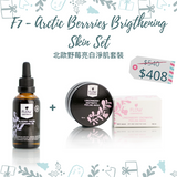 純淨北歐聖誕護膚套裝 2019 - F7 北歐野莓亮白淨肌套裝 | Pure Nordic Beauty Christmas Set 2019 - F7 Arctic Berrries Brigthening Skin Gift Set
