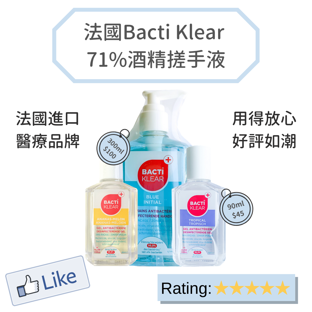 Bactiklear 71% 酒精蘆薈保濕消毒抗菌搓手液 90ml(清新果香) | Bactiklear Alcohol Hand Sanitiser 90ml (Ananas-Meloen) with Aloe Vera