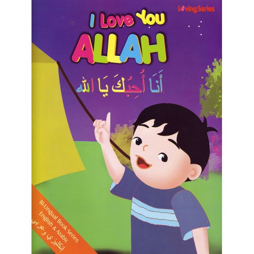 I Love You Allah (Arabic/English) - Baitul Hikmah Islamic Book and Gift Store