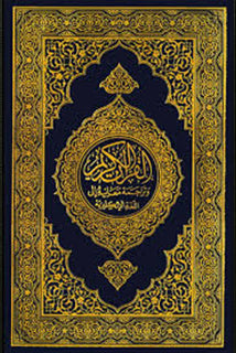 Quraan - Hardcover, 13 Line - Baitul Hikmah Islamic Book and Gift Store