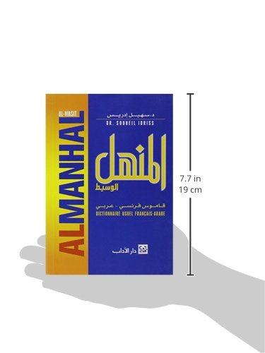 Al-Manhal Al-Wasit French Arabic, Book, Yoorid, YOORID