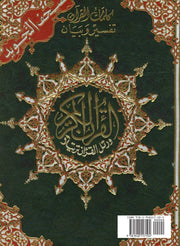 The Holy Quran with Color Coded Tajweed, Book, Yoorid, YOORID