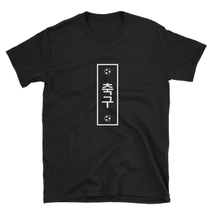 KOR Soccer Tee WL by Squared Limited