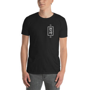 Warrior KOR WL Short-Sleeve Unisex T-Shirt