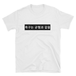 KOR Balance Tee BL by Squared Limited