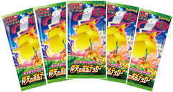 Pokemon Trading Card Game - 5 Packs of Volt Tackle