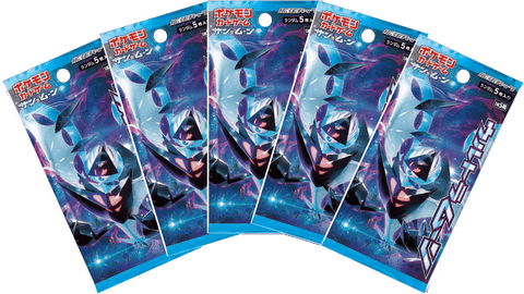 Pokemon Trading Card Game - 5 Packs of Ultra Moon