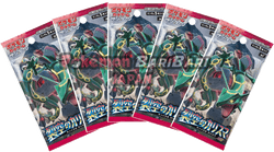 Pokemon Trading Card Game - 5 Packs of Celestial Storm