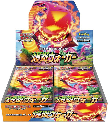 Pokemon Trading Card Game - Explosive Walker Personal Box Break