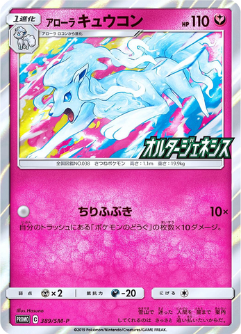 Pokemon Trading Card Game - Alolan Ninetales Alter Genesis Promo Card