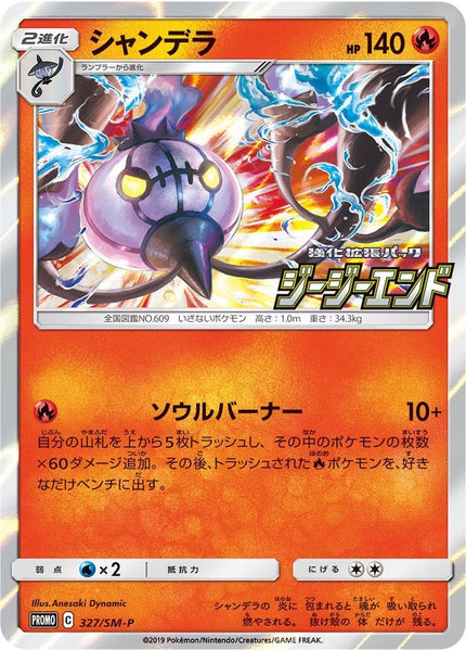 Pokemon Trading Card Game - Chandelure GG End Promo