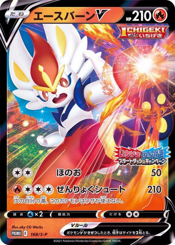 Pokemon Trading Card Game - Cinderace V Promo Card