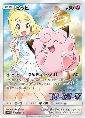 Pokemon Trading Card Game - Clefairy Featuring Lillie Dream League Promo Card