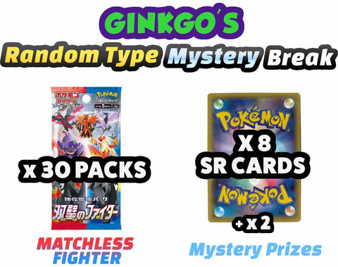 Pokemon Trading Card Game - Ginkgo's Matchless Fighter Random Type Mystery Break #4